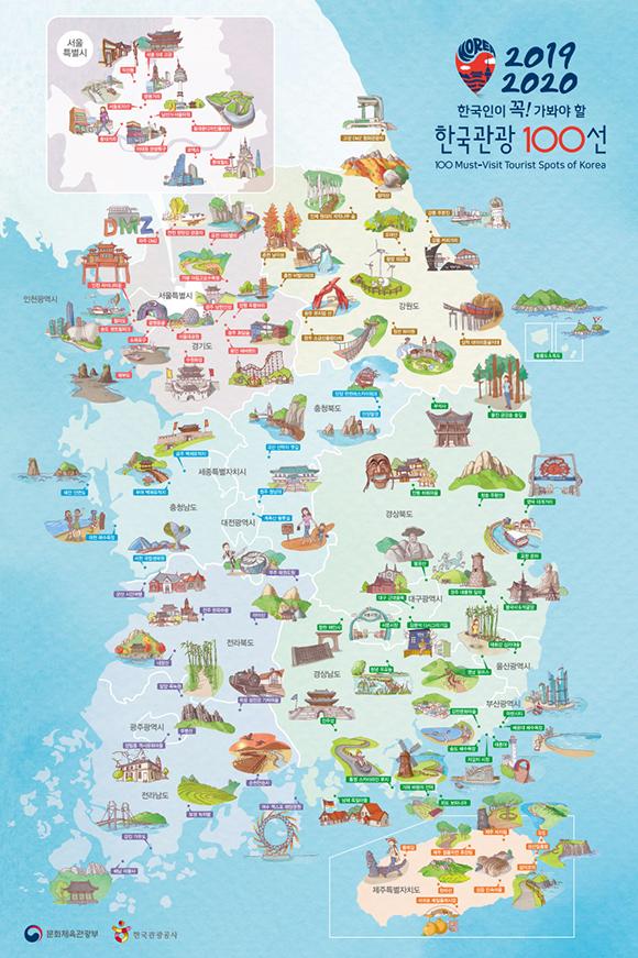 2019∼2020 한국관광 100선 지도. (인포그래픽=문화체육관광부)