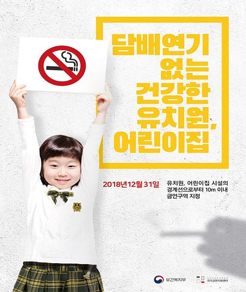 어린이집?유치원 근처 금연구역 안내 포스터.