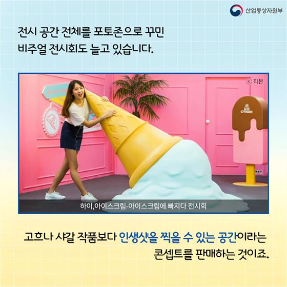 2019 트렌드 미리보기 '콘셉팅'