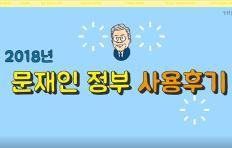 2018 문재인 정부 사용후기 (with 더파크)