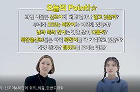 북한 출신 유튜버들과 신조어와 북한어 퀴즈를 풀어봤다!