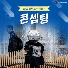 [카드뉴스] 2019 트렌드 미리보기 '콘셉팅'