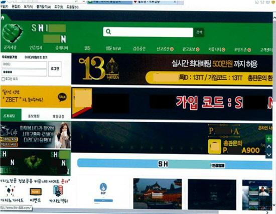 실제 적발됐던 불법 사이버 도박 사이트(출처=대구지방경찰청)