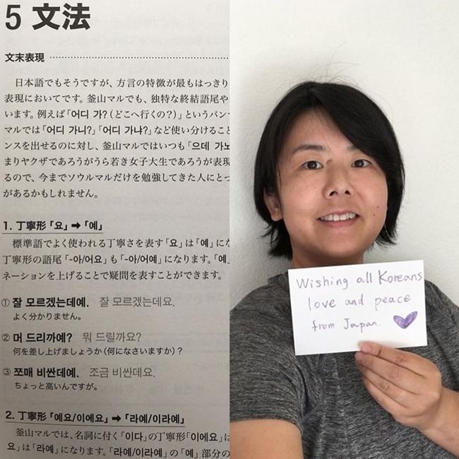 먹구름 한일관계 속 일본인 친구에게서 온 메시지