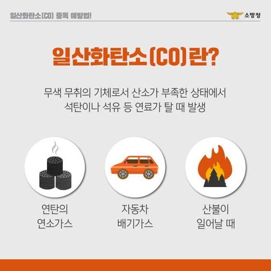 일산화탄소 중독! 어떻게 예방할까요?