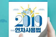 [카드뉴스] 2019년 연차 '이렇게' 사용하세요