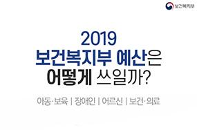 2019 복지부 예산, 어떻게 쓰일까? 이미지