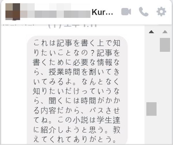 구로사와 씨와 이야기 주고 받은 페이스북 메세지