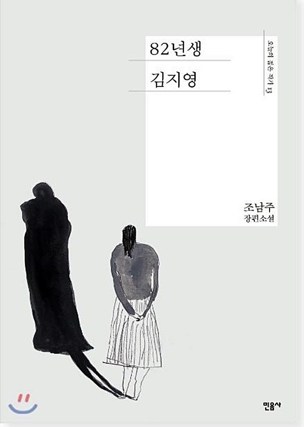 82년 생 김지영 책 원본. 곧 영화화 되는 베스트셀러였다.