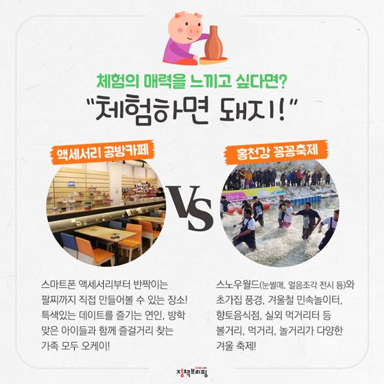 추운 건 싫어 vs 추워도 좋아, 당신의 선택은?