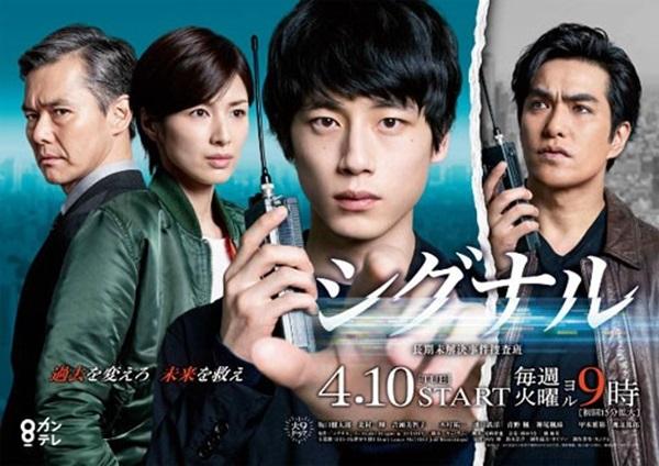한국 tvN에서 방영된 드라마 '시그널'을 리메이크한 일본 드라마 '시그널'.(출처=일본 KTV)