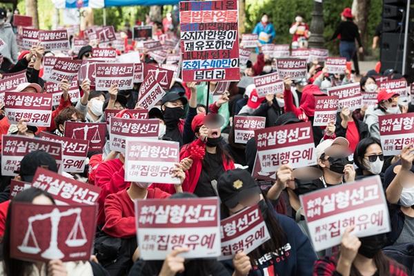 지난해 10월 열린 불법촬영 규탄대회.(출처=뉴스1)