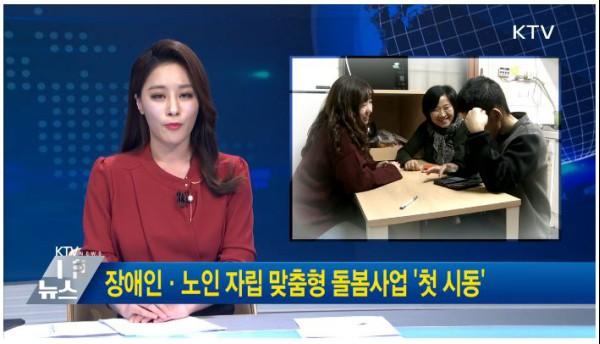한국형 커뮤니티케어 도입(출처=KTV)