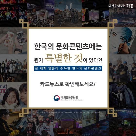 한국의 문화콘텐츠에는 뭔가 특별한 것이 있다?