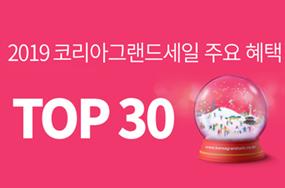 '2019 코리아그랜드세일' 주요 혜택 TOP30 공개