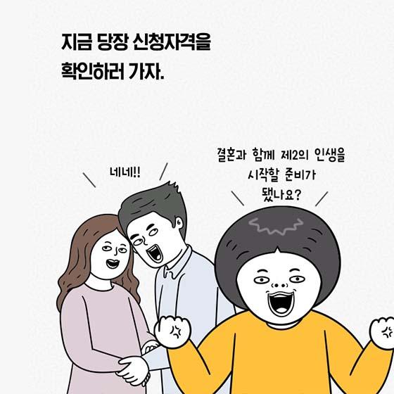 신혼부부의 자립결혼을 돕는다! '신혼희망타운'
