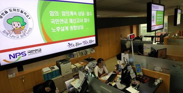국민연금공단 종로중구지사.(사진=저작권자(c) 연합뉴스, 무단 전재-재배포 금지)