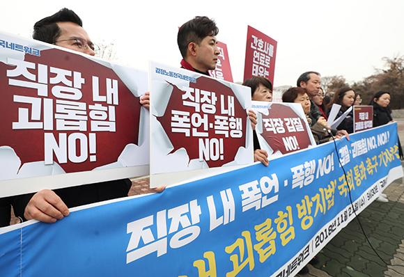 지난 해 11월 21일 서울 여의도 국회의사당 앞에서 열린 '직장 내 괴롭힘 방지법' 입법 촉구 기자회견에서 참석자들이 발언하고 있다. (사진=저작권자(c) 연합뉴스, 무단 전재-재배포 금지)