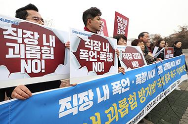 '직장 내 괴롭힘 금지' 개정 근로기준법 공포…7월 시행