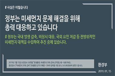 미세먼지 해결 전방위적 대책 추진 중