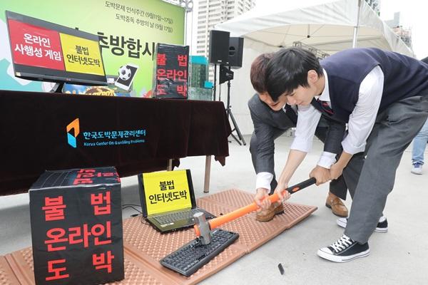 불법 도박 타파 퍼포먼스 모습.(출처=뉴스1)