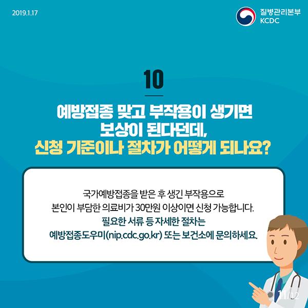 예방접종, 왜 맞아야 하나요? 충분히 안전한가요?