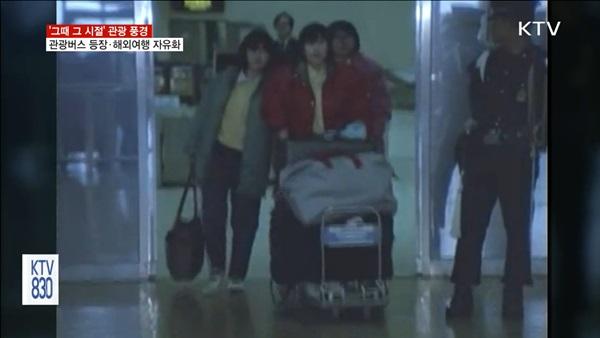 해외여행 자유화와 경제 발전이 맞물려 한국 국민들은 해외에서도 구매력 있는 소비자가 됐다.