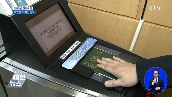 현재는 여권 발급도 어렵지 않고, 출국심사 역시 까다롭지 않다.(출처=KTV)