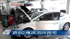 '문콕'에 문짝 교체 금지···자동차 과잉수리 제동