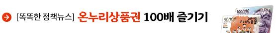 [똑똑한 정책뉴스] 온누리상품권 100배 즐기기