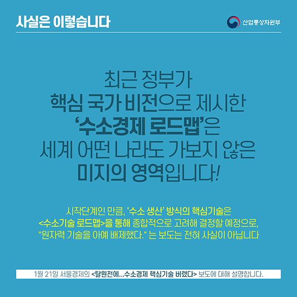 수소경제 로드맵 카드뉴스_01