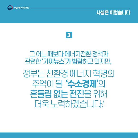 수소경제 로드맵 카드뉴스_04