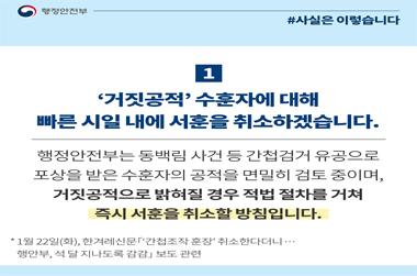 '거짓공적' 수훈자 빠른 시일 내 서훈취소 추진