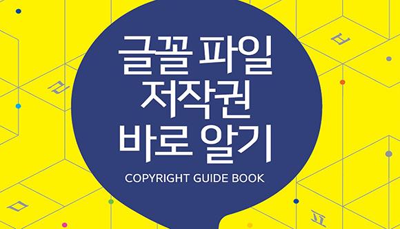 '글꼴 파일 저작권 바로 알기' 표지. (출처=문화체육관광부)