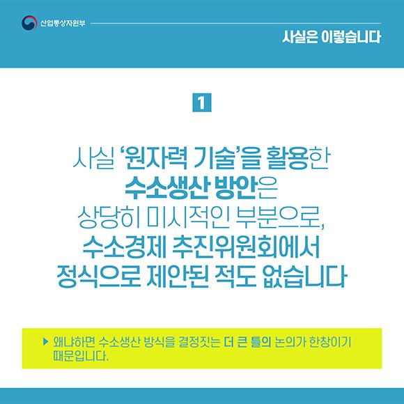 수소경제 로드맵 카드뉴스_02