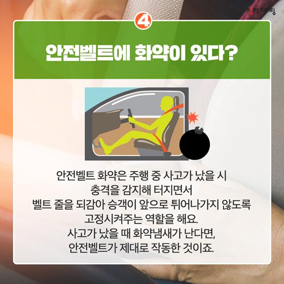 [1분완성 정책상식] 안전벨트 편