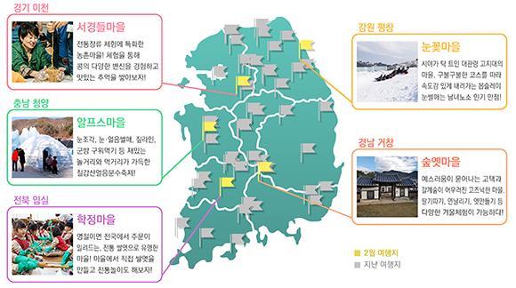 2월의 농촌체험휴양마을 5선 지도. (인포그래픽=농림축산식품부)