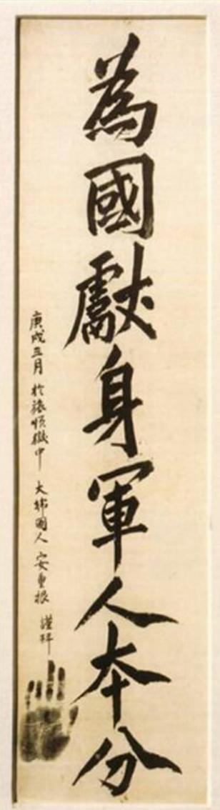 1910년 안중근 의사가 처형 당일 간수 치바 도시치에게 써준 유묵. 유족이 남산 안중근기념관에 헌납했다.