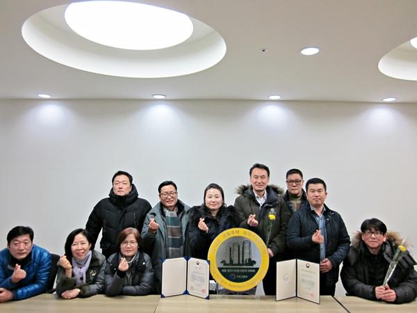 세종특별자치시 범지기마을 10단지 입주자 대표들이 2018년 공동주택 최우수 단지 표창을 받고 기념촬영을 하고 있다.