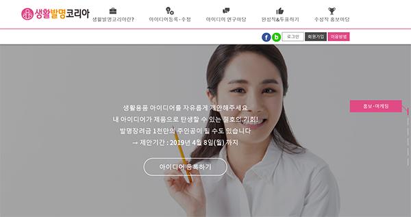 아이디어 접수기간은 대한민국 여성이라면 누구나 지원 가능하며 오는 8일부터 4월 8일까지며, 생활발명코리아 사이트(www.womanidea.net)를 통해 접수 가능하다.