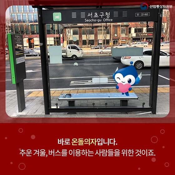 버스 정류장에 온돌의자가?