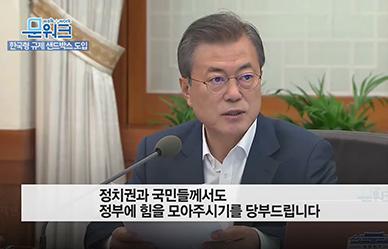 한국형 규제샌드박스 대공개, 문재인 대통령 국무회의 모두발언 풀버전