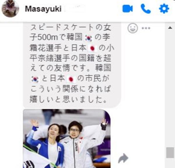 마사유키 씨가 보낸 메시지와 사진