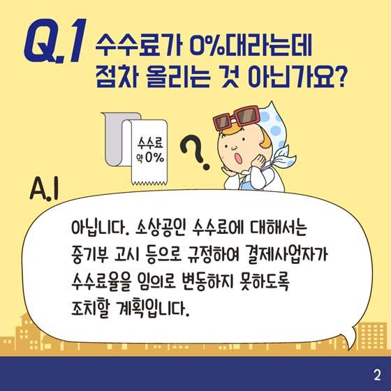 [Q&A] 제로페이 다 알려주마!