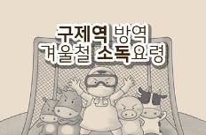 구제역 방역 겨울철 소독요령