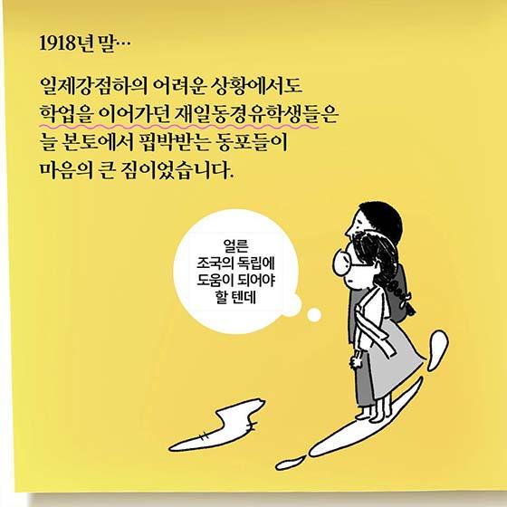 [딱풀이] 조선청년독립단이란?