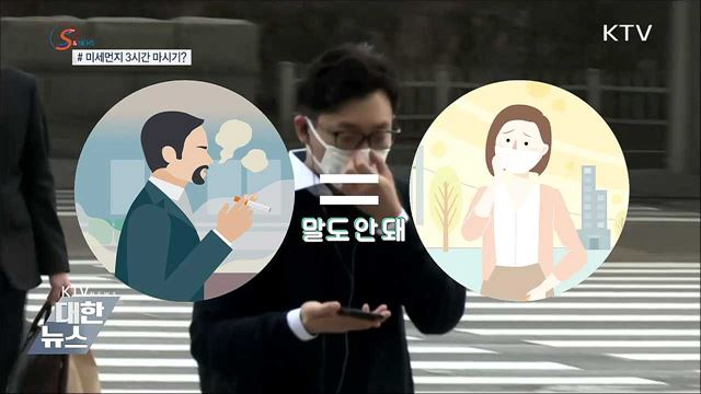 [S&News] 미세먼지 3시간 마시기?