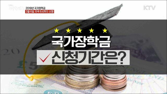 [정책톡! 돈이툭!] 2019 국가장학금···3월 6일 저녁 6시까지 신청