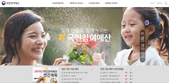 국민참여예산제도 홈페이지.