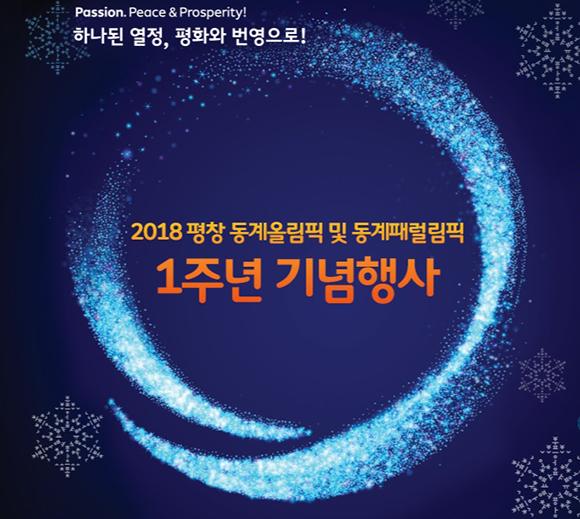 이미지=평창동계올림픽.패럴림픽 1주년기념 행사 공식블로그